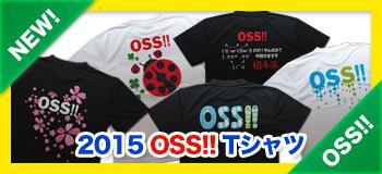 2015 OSS!! Tシャツ 好評発売中!