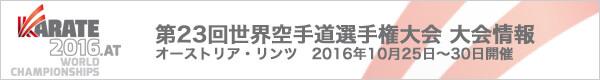 第23回世界空手道選手権大会 大会情報