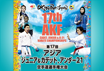 AKF 第17回アジアジュニア&カデット、U-21空手道選手権大会