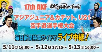 17回 AKFアジア Cadet&Junior、U21空手道選手権大会 決勝戦ライブ中継 - 毎日新聞