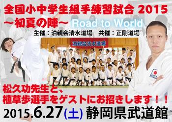 全国小中学生組手練習試合 2015 〜初夏の陣〜 Road to World 開催!
