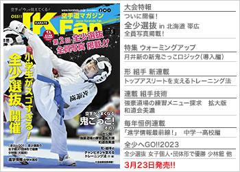 空手雑誌 JKFan2018年6月号 4月23日発売!