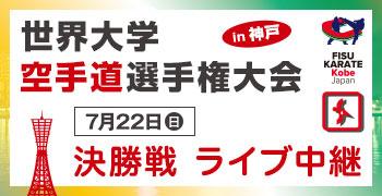2018 FISU 世界大学空手道選手権大会 in 神戸 決勝戦ライブ中継 - 毎日新聞