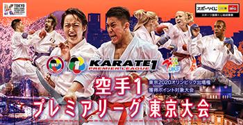 空手1プレミアリーグ東京大会 公式サイト