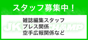雑誌編集スタッフ募集!