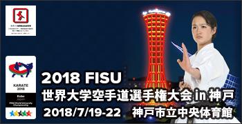 2018 FISU 世界大学空手道選手権大会 in 神戸 公式サイト