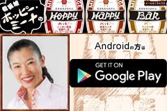 Google Play: 看板娘ホッピー・ミーナのHOPPY HAPPY BAR(Android向け)