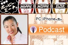iTunes: 看板娘ホッピー・ミーナのHOPPY HAPPY BAR(PC、iPhone向け)