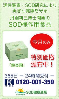 SOD穀楽園 特別価格頒布中(今月のみ) フリーコール0120-001-359