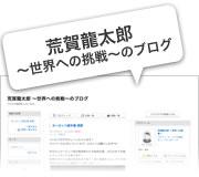 荒賀龍太郎 〜世界への挑戦〜のブログ
