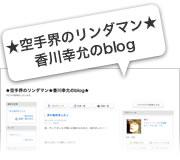 ★空手界のリンダマン★香川幸允のblog★