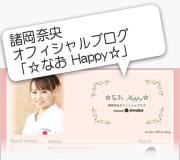 諸岡奈央オフィシャルブログ「☆なお Happy☆」