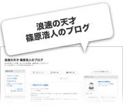 浪速の天才 篠原浩人のブログ