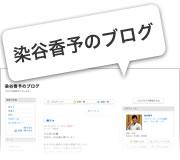 染谷香予のブログ