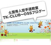 土屋秀人空手道教室 TK-CLUB〜OSSブログ〜