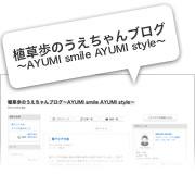 植草歩のうえちゃんブログ 〜AYUMI smile AYUMI style〜