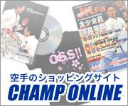 空手のショッピンッグサイト CHAMP ONLINE