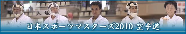 日本スポーツマスターズ2010 空手道 大会写真