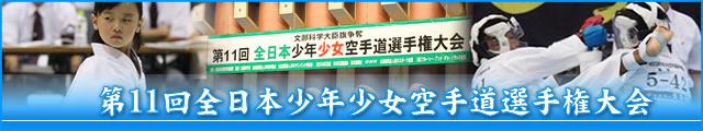 第11回全日本少年少女空手道選手権大会 大会写真