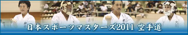 日本スポーツマスターズ2011 空手道 大会写真