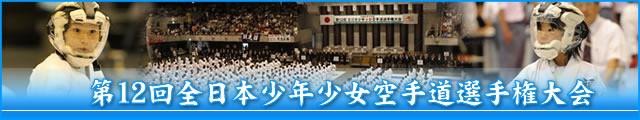 第12回全日本少年少女空手道選手権大会 大会写真