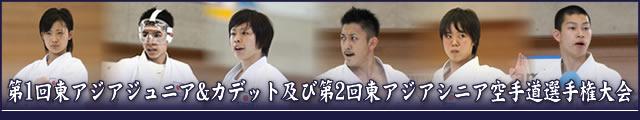 第1回東アジアジュニア&カデット及び第2回東アジアシニア空手道選手権大会
