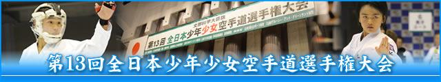 第13回全日本少年少女空手道選手権大会 大会写真