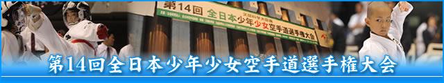 第14回全日本少年少女空手道選手権大会 大会写真