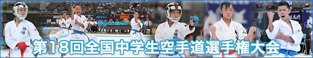 第18回全国中学生空手道選手権大会 大会写真