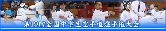 第19回全国中学生空手道選手権大会 大会写真