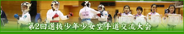 第2回選抜少年少女空手道交流大会 大会写真