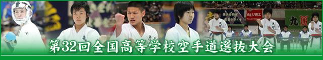 第32回全国高等学校空手道選抜大会