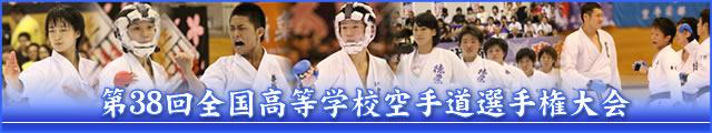 第38回全国高等学校空手道選手権大会 大会写真