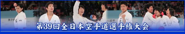 第39回全日本空手道選手権大会 大会写真