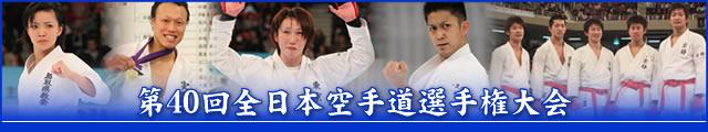 第40回全日本空手道選手権大会 大会写真
