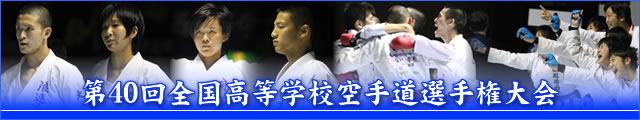 第40回全国高等学校空手道選手権大会 大会写真