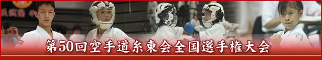 第50回空手道糸東会全国選手権大会 大会写真