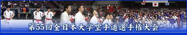 第55回全日本大学空手道選手権大会 大会写真