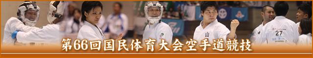 第66回国民体育大会空手道競技 大会写真