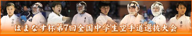 はまなす杯第7回全国中学生空手道選抜大会 大会写真