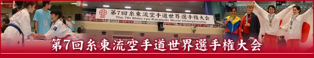 第7回糸東流空手道世界選手権大会 大会写真