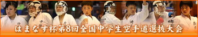 はまなす杯第8回全国中学生空手道選抜大会 大会写真