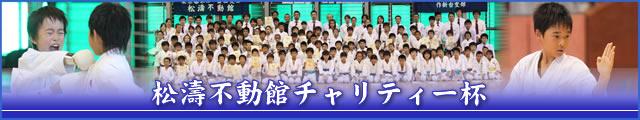 松濤不動館チャリティー杯 大会写真