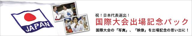 祝!日本代表選出!国際大会出場記念パック
