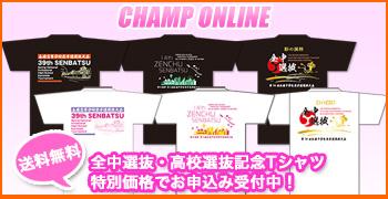 CHAMP ONLINE: 全中選抜(彩の国)・高校選抜記念Tシャツ 特別価格でお申込み受付中! ※送料無料