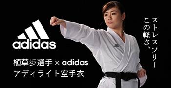 空手衣のリュウジン(アディダス adidas 空手 日本総代理店)