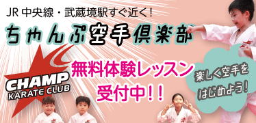 空手教室・ちゃんぷ空手倶楽部 体験レッスン受付中!!