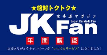 空手道マガジンJKFan 絶対とくとくJKFan 年間購読サービス  JKFan年間購読を新規または継続をお申し込みでお好きなDVDをプレゼント