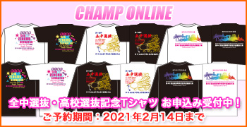 全中・高校選抜記念Tシャツご予約開始:空手グッズ専門ショッピングサイト CHAMP ONLINE
