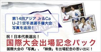 国際大会出場記念パック 第14回アジアジュニア&カデット アンダー21空手道選手権大会 写真を追加